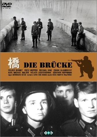 橋 [DVD]の詳細を見る
