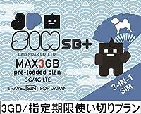 日本国内用プリペイドSIMカード JPSIM SB+ 3GB/指定期限使い切りプラン(nano/micro/標準SIMマルチ対応) SIMピン付