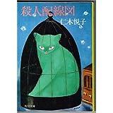 殺人配線図 (角川文庫 緑 454-8)