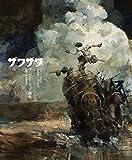 アシュレイ・ウッド画集 Zawa-zawa (COMIC ART)