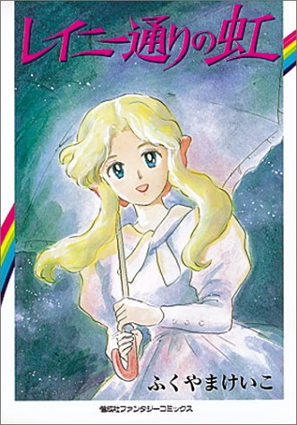 レイニー通りの虹 (ファンタジーコミックス)の詳細を見る
