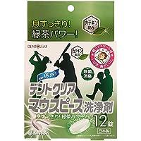 メーカーブランド(メーカーブランド) デントクリア マウスピース 洗浄剤 12錠 K7037 (FF/Men's、Lady's、Jr)
