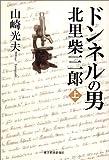 ドンネルの男・北里柴三郎〈上〉