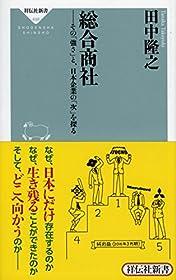 総合商社――その「強さ」と、日本企業の「次」を探る(祥伝社新書)