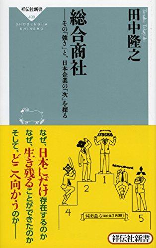 総合商社――その「強さ」と、日本企業の「次」を探る(祥伝社新書)の詳細を見る