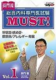 長門流 総合内科専門医試験MUST! Vol.1/ケアネットDVD