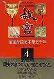 NHKスペシャル 故宮―至宝が語る中華五千年〈4〉