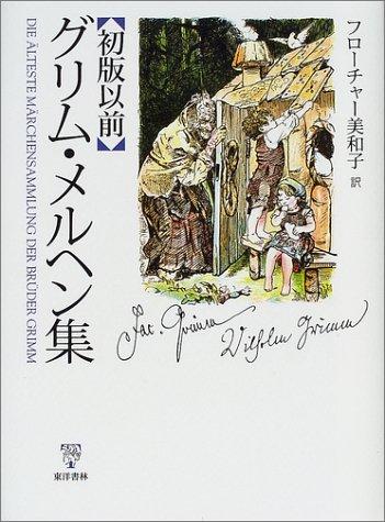 初版以前 グリム・メルヘン集の詳細を見る