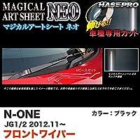ハセプロ MSN-FWAH1 N-ONE JG1/JG2 H24.11~ マジカルアートシートNEO フロントワイパー ブラック カーボン調シート