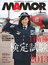 MAMOR(マモル) 2013 年 01 月号 [雑誌] (デジタル雑誌)