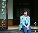 空蝉の家♪堀内孝雄のCDジャケット