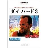 ダイ・ハード〈3〉 (スクリーンプレイ)