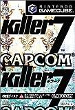 Killer7【CEROレーティング「Z」】 画像