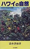 ハワイの自然―3000万年の楽園