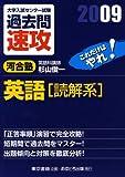 大学入試センター試験過去問速攻英語「読解系」 2009
