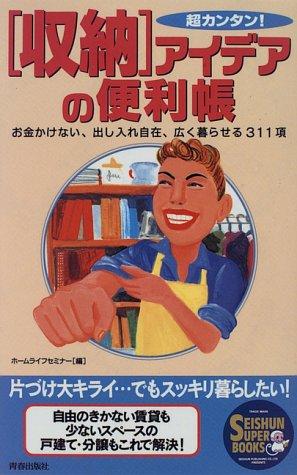 〈収納〉アイデアの便利帳―超カンタン! (Seishun super books)