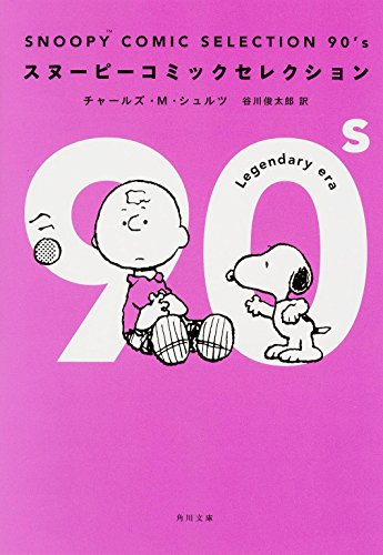 SNOOPY COMIC SELECTION 90's (角川文庫)の詳細を見る