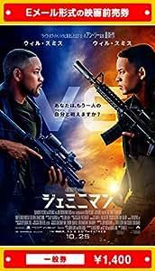 『ジェミニマン』映画前売券(一般券)(ムビチケEメール送付タイプ)