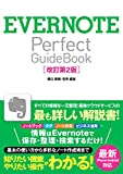 EVERNOTE Perfect GuideBook 改訂第2版