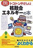トコトンやさしい核融合エネルギーの本 (B&Tブックス―今日からモノ知りシリーズ)