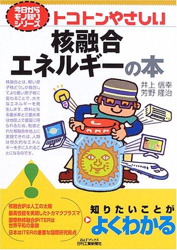 トコトンやさしい核融合エネルギーの本 (B&Tブックス—今日からモノ知りシリーズ)