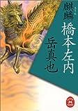 麒麟 橋本左内 (学研M文庫)