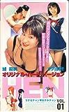HEN(1)ちずるチャン・あずみチャン オリジナル・ハードバージョン [VHS]