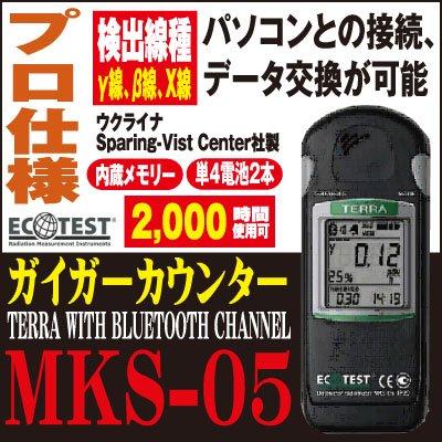 モデルガイガーカウンター(放射線検知機)『TERRA WITH BLUETOOTH CHANNEL MKS-05』
