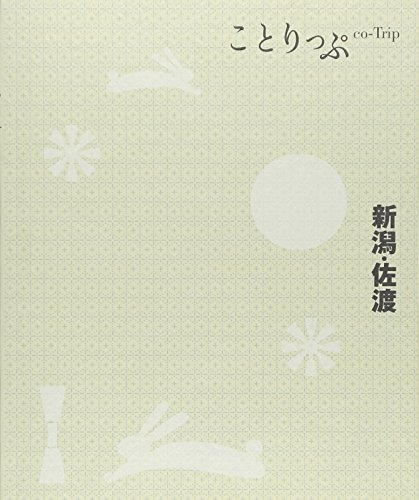 ことりっぷ 新潟・佐渡 (旅行ガイド)