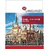 日本語 - スロバキア語 初心者用: 2ヶ国語対応