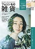 フェリシモの雑貨 2020年春夏号 (雑貨の通販カタログ)