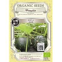 グリーンフィールド 野菜有機種子 かぼちゃ <黒皮栗> [小袋] A070