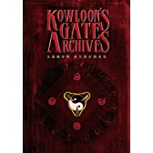 Kowloon's Gate Archives~クーロンズ・ゲート アーカイブス~ 通常版