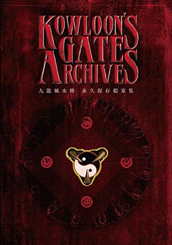 Kowloon's Gate Archives〜クーロンズ・ゲート アーカイブス〜 通常版 - ゲーム設定資料集