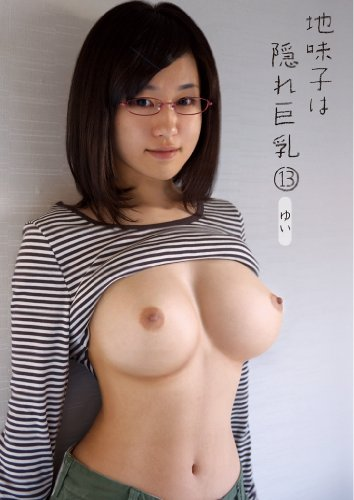 地味子は隠れ巨乳13 [DVD]