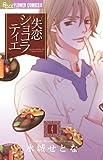 失恋ショコラティエ 4 (フラワーコミックスアルファ)