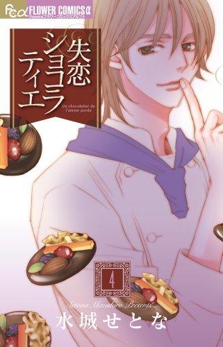 失恋ショコラティエ 4 (フラワーコミックスアルファ)の詳細を見る