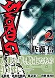SWORD GALE(2) (KCデラックス)
