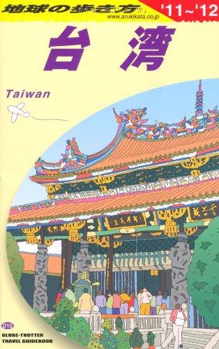 D10 地球の歩き方 台湾 2011~2012 (ガイドブック)