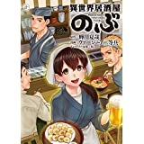 異世界居酒屋 のぶ コミック 1-10巻セット