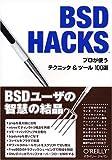 BSD Hacks —プロが使うテクニック & ツール 100選