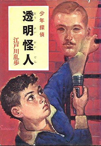 少年探偵江戸川乱歩全集〈6〉透明怪人