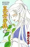 崑崙の珠 11 (プリンセス・コミックス)