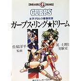 ガープス・リング★ドリーム―女子プロレス最強伝説 (角川スニーカー・G文庫)