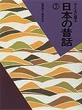 子どもに語る 日本の昔話〈3〉