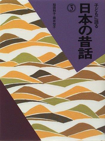子どもに語る 日本の昔話〈3〉の詳細を見る