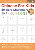 Chinese For Kids 50 More Characters Ages 5+ (Simplified): Chinese Writing Practice Workbook 画像