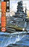 無双の艦隊〈2〉シアトル攻略作戦 (歴史群像新書)