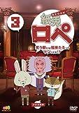 紙兎ロペ 笑う朝には福来たるってマジっすか! ?3