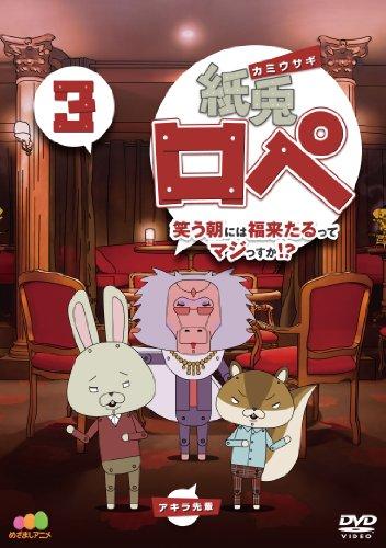 紙兎ロペ 笑う朝には福来たるってマジっすか! ?3 [DVD]の詳細を見る